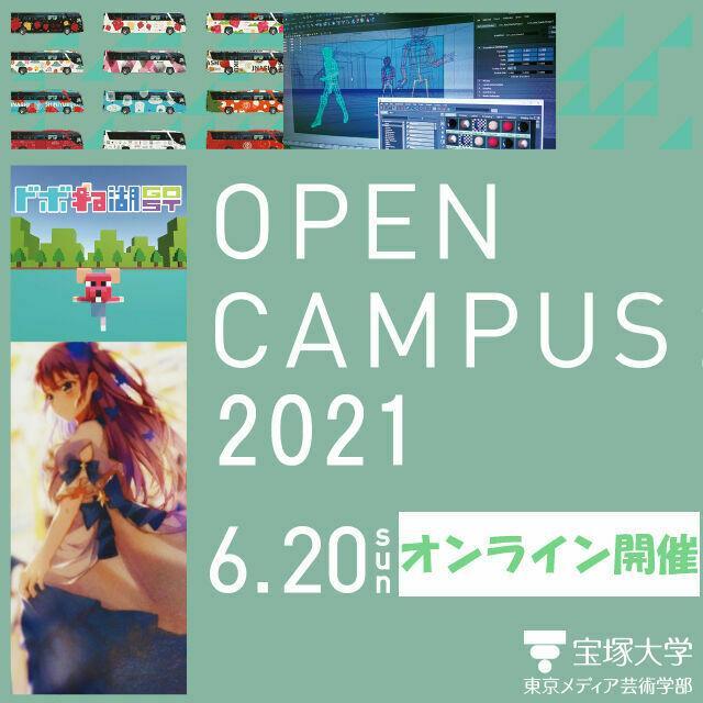 宝塚大学 【東京メディア芸術学部】6/20オープンキャンパスについて1