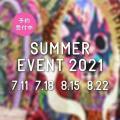 ドレスメーカー学院 【予約制】夏のオープンキャンパス!