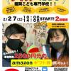 福岡こども専門学校 高校2年生☆生配信!クイズでオンラインオープンキャンパス
