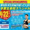 広島リゾート&スポーツ専門学校 *全学年* 卒業生来校スペシャルオープンキャンパス!