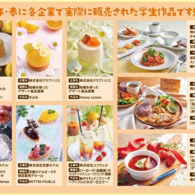 大阪キャリナリー製菓調理専門学校 AO直前!進学・学費個別相談会3