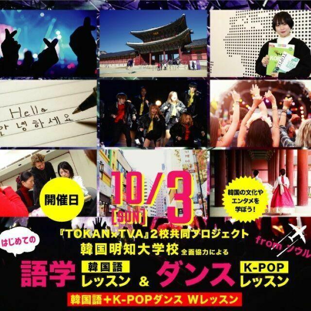 東京観光専門学校 【来校】K-POPダンス&語学レッスン開催!1