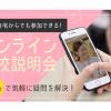 東京福祉専門学校 オンライン学校説明会