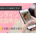 オンライン学校入試説明会/東京福祉専門学校