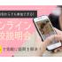 東京福祉専門学校 オンライン学校説明会1