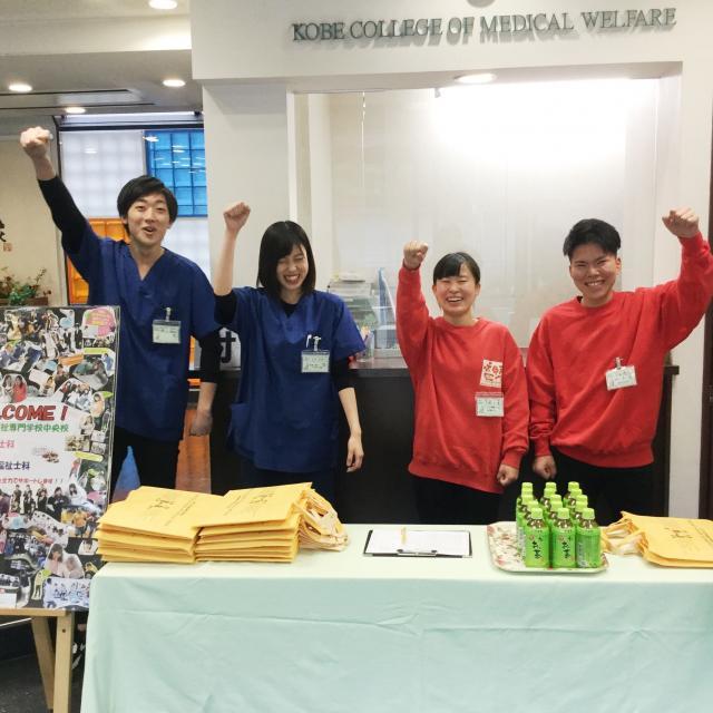 神戸医療福祉専門学校中央校 スポーツ・美容・鍼灸・介護・福祉、1つでもピンときたら是非☆1