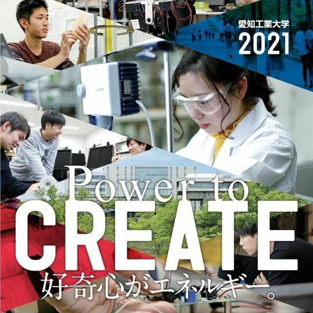 愛知工業大学 オープンキャンパス2020(夏)4