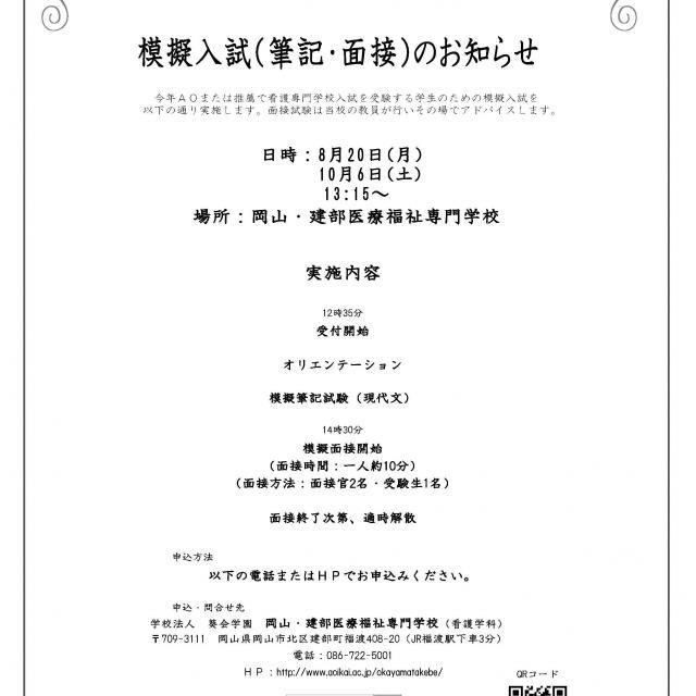 岡山・建部医療福祉専門学校 模擬入試(筆記・面接)1