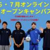 横浜YMCAスポーツ専門学校 オンライン学校説明会!AOエントリーができる!