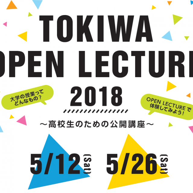 TOKIWA OPEN LECTURE  高校生向け公開講座