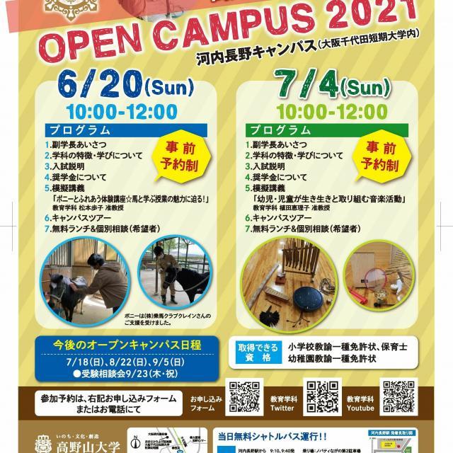 高野山大学 オープンキャンパス(教育学科)1