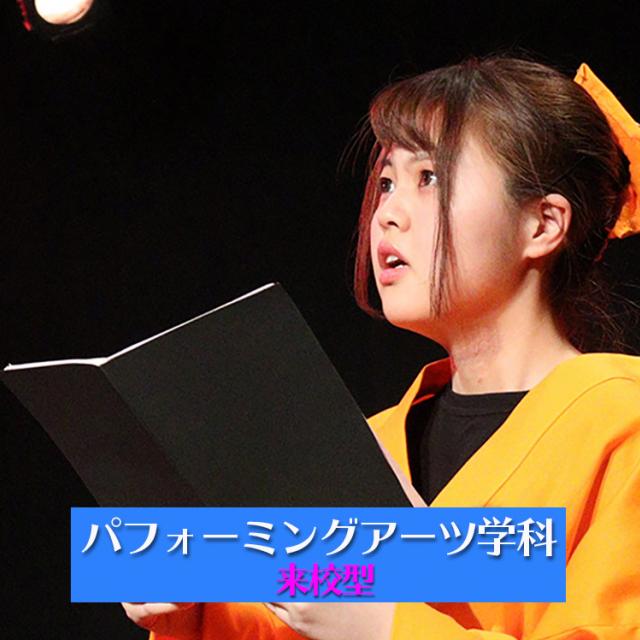 東京ビジュアルアーツ 9月 パフォーミングアーツ学科の体験入学(来校)1