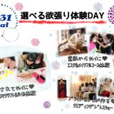 7/31(土)癒されてキレイに☆アロマ&ネイル+ブライダルの詳細