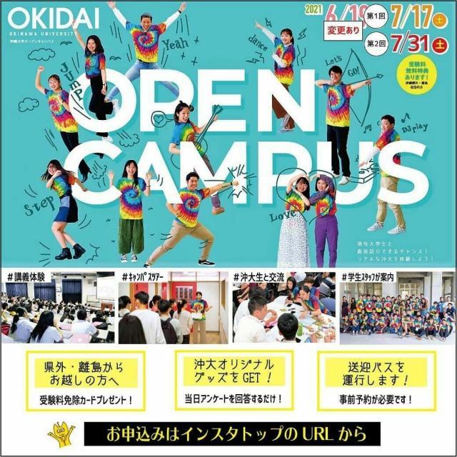 沖縄大学 2021年度 第1回オープンキャンパス1