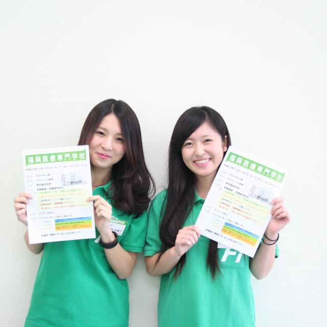 福岡医療専門学校 12,1月のオープンキャンパス1