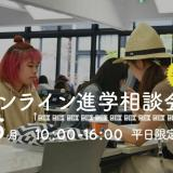 【オンライン進学相談会】創造性教育とビジネススキルの詳細