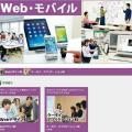 日本電子専門学校 【Web・モバイル分野】オンライン学校説明会