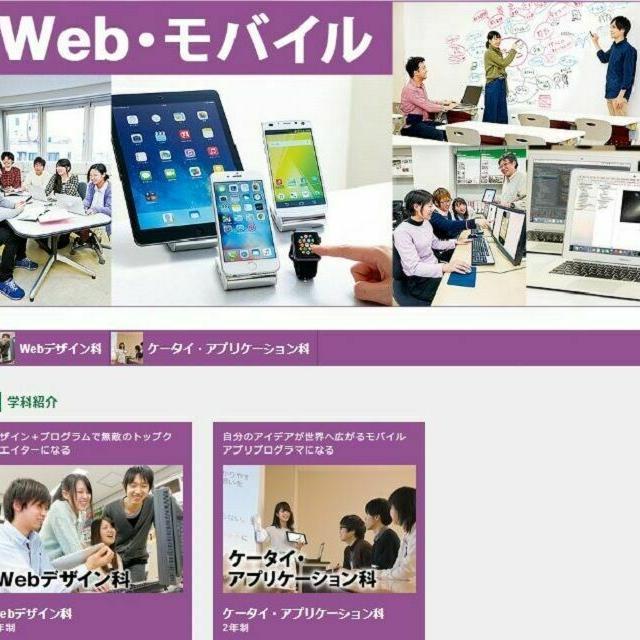 日本電子専門学校 【Web・モバイル分野】オンライン学校説明会1