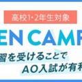 新大阪歯科技工士専門学校 【高校2,1年生】入試が有利になる☆オープンキャンパス☆