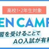【高校2,1年生】入試が有利になる☆オープンキャンパス☆の詳細