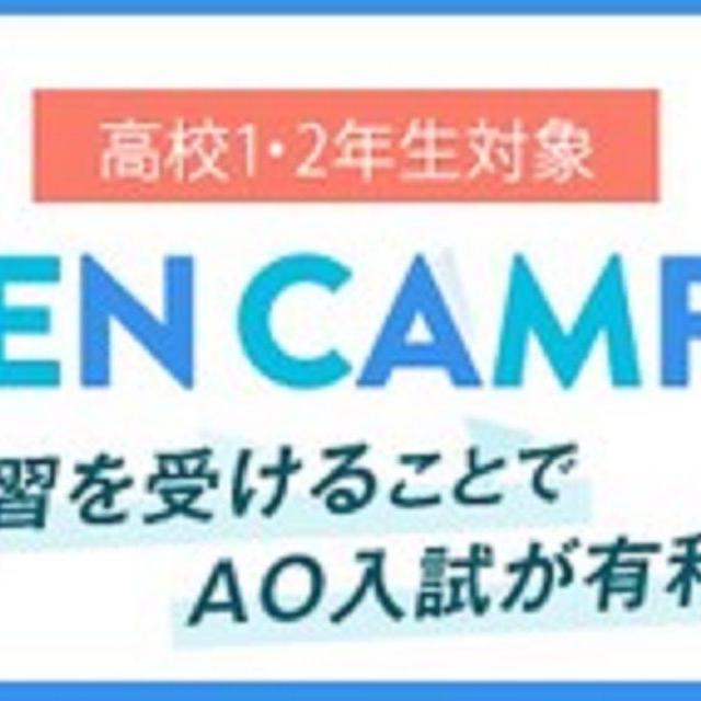 新大阪歯科技工士専門学校 【高校2,1年生】入試が有利になる☆オープンキャンパス☆1