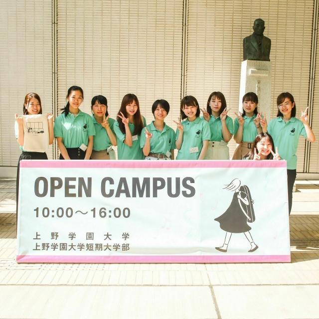 上野学園大学短期大学部 2020オープンキャンパス ~東京・上野で音大体験~1