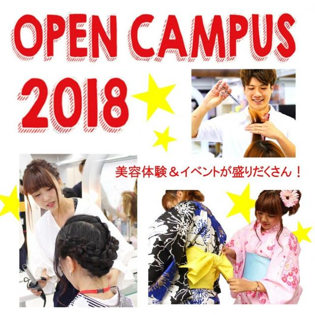 アミューズ美容専門学校 ☆アミューズオープンキャンパス 2018☆1
