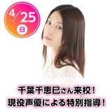 千葉千恵巳さん来校! 現役声優による特別指導!の詳細