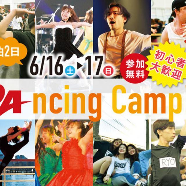 東京ダンス&アクターズ専門学校 DAncing Camp!!1