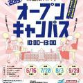オープンキャンパス/岡山商科大学