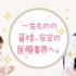名古屋医療秘書福祉専門学校 【高校既卒者で再進学をお考えの方へ】来校型オープンキャンパス3