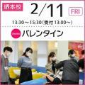 小出美容専門学校 【堺本校】「バレンタイン」がイベントテーマです!