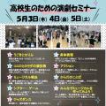 高校生のための演劇セミナー