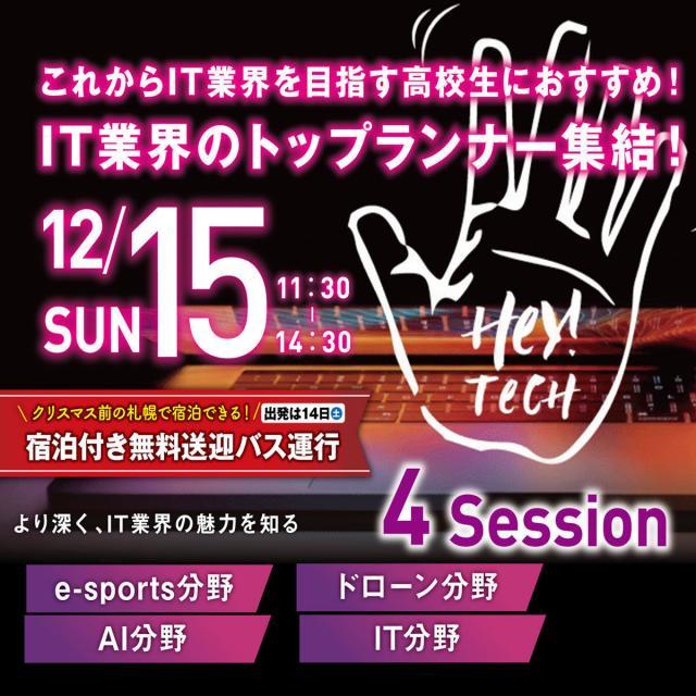 北海道ハイテクノロジー専門学校 業界のトップランナー集合の『Hey! tech』開催2