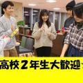 姫路医療専門学校 【言語聴覚士】音楽を使って声のリハビリをしよう