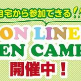 おうちで気軽に!オンラインオープンキャンパス♪の詳細