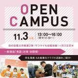 【11/3(火・祝】】秋のオープンキャンパス開催!の詳細