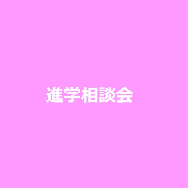 浜松学院大学短期大学部 進学相談会(会場:アクトシティ浜松)1