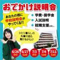 ホスピタリティ ツーリズム専門学校大阪 おでかけ説明会