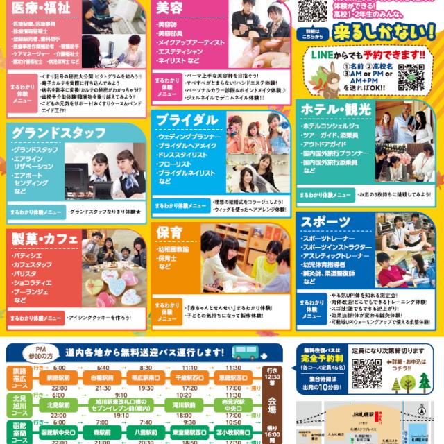札幌スイーツ&カフェ専門学校 お仕事まるわかり体験 autumn!3