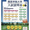 関西学院大学入試説明会~西神中央会場~/関西学院大学