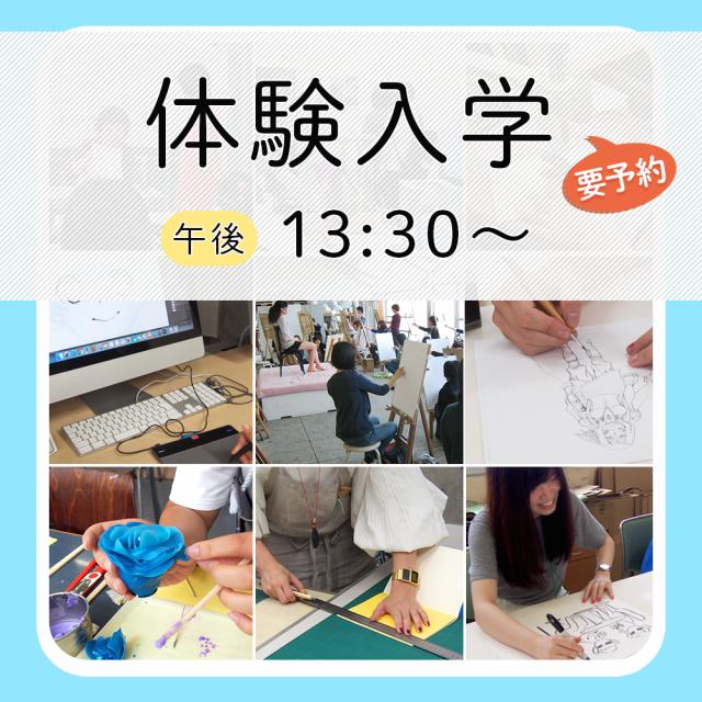 阿佐ヶ谷美術専門学校 【体験入学】イラストレーター講座2