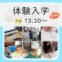 阿佐ヶ谷美術専門学校 【体験入学】マンガネーム2