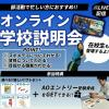 札幌スポーツ&メディカル専門学校 【オンラインオープンキャンパス】参加者にはプレゼント付き♪