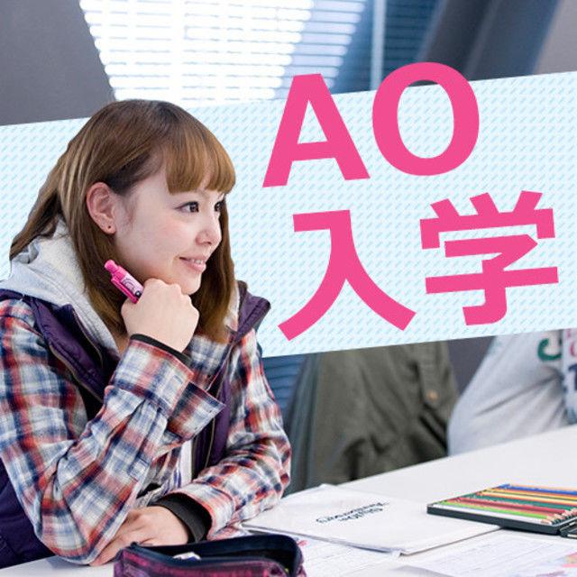 名古屋モード学園 AO入学説明会1