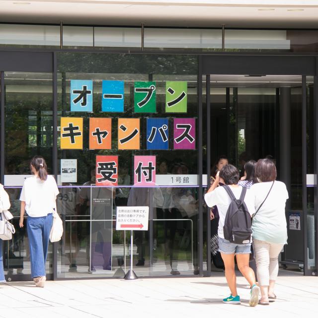 武蔵野大学 2019年8月25日(日) 有明キャンパス1