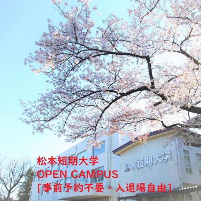 松本短期大学 気軽に参加!マツタン春のOPEN CAMPUS!1