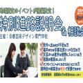 京都芸術デザイン専門学校 地域限定特別進路説明会(舞鶴・福井・米子・鳥取・岡山・松山)