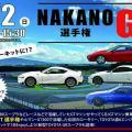 専門学校 東京工科自動車大学校 [中野校] 夏イベント「NAKANO GT 選手権」