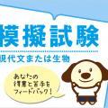 京都医健専門学校 医療系学科対象 入試対策イベント  模擬試験※13:00~